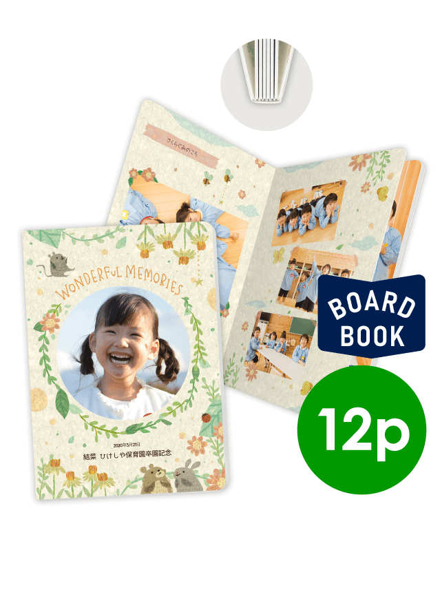 wonderful memories -boardbook- 12P